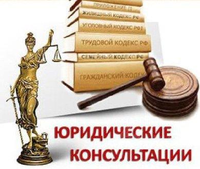 Картинки по запросу юридическая консультация