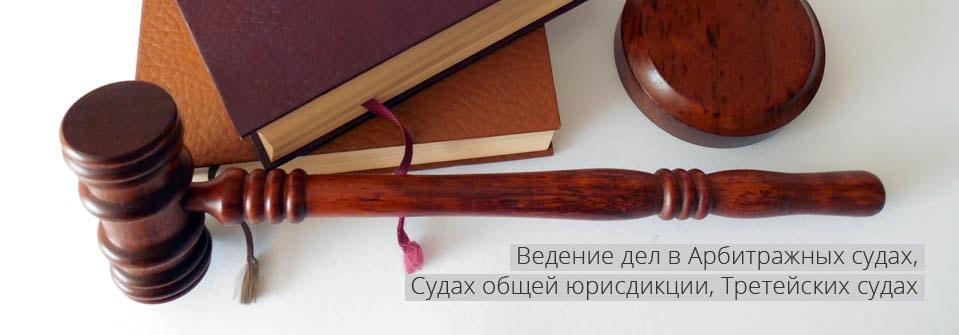 арбитражные дела москва