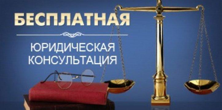 бесплатная юридическая консультация по семейным спорам