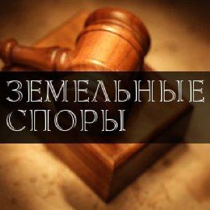 адвокаты по земельным вопросам москва позабыл